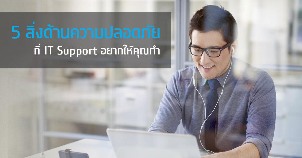 5 สิ่งด้านความปลอดภัยที่ IT Support อยากให้คุณทำ