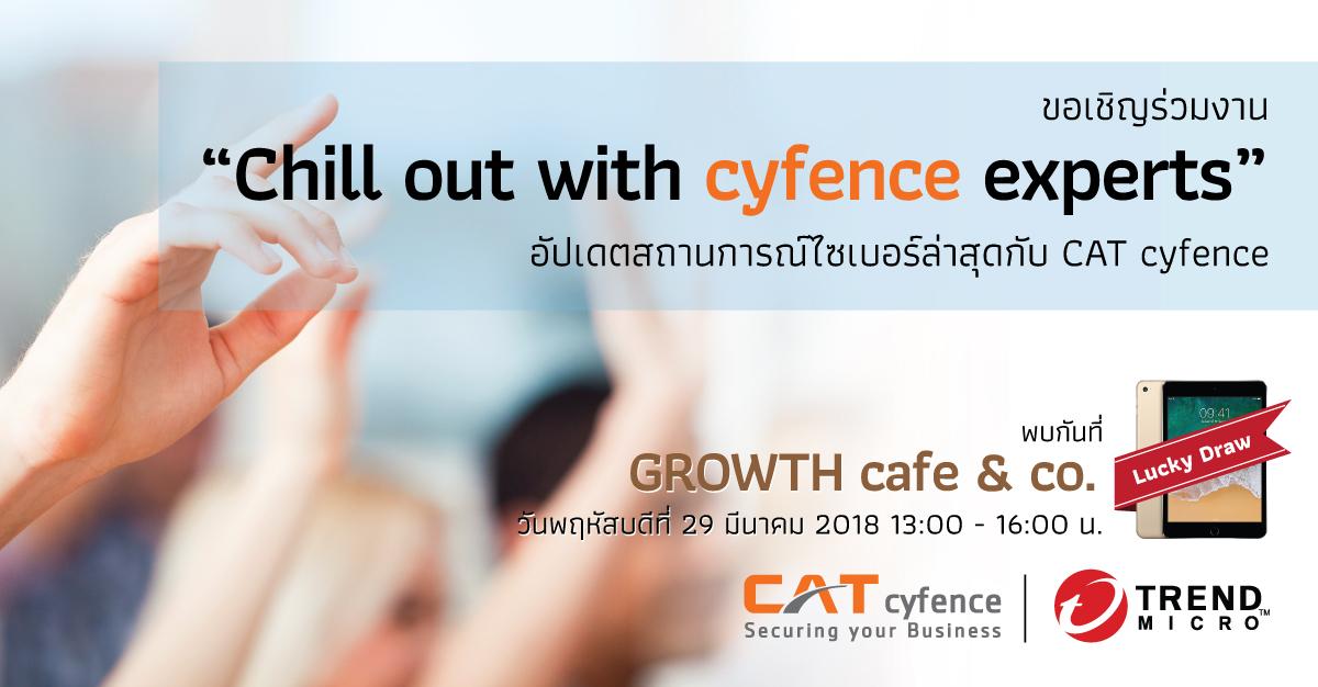 ขอเชิญร่วมงาน Chill out with cyfence experts อัปเดตสถานการณ์ไซเบอร์ล่าสุดกับ CAT cyfence