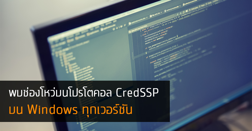 พบช่องโหว่บนโปรโตคอล CredSSP บน Windows ทุกเวอร์ชัน เสี่ยงถูกเข้าควบคุมระบบคอมพิวเตอร์ได้