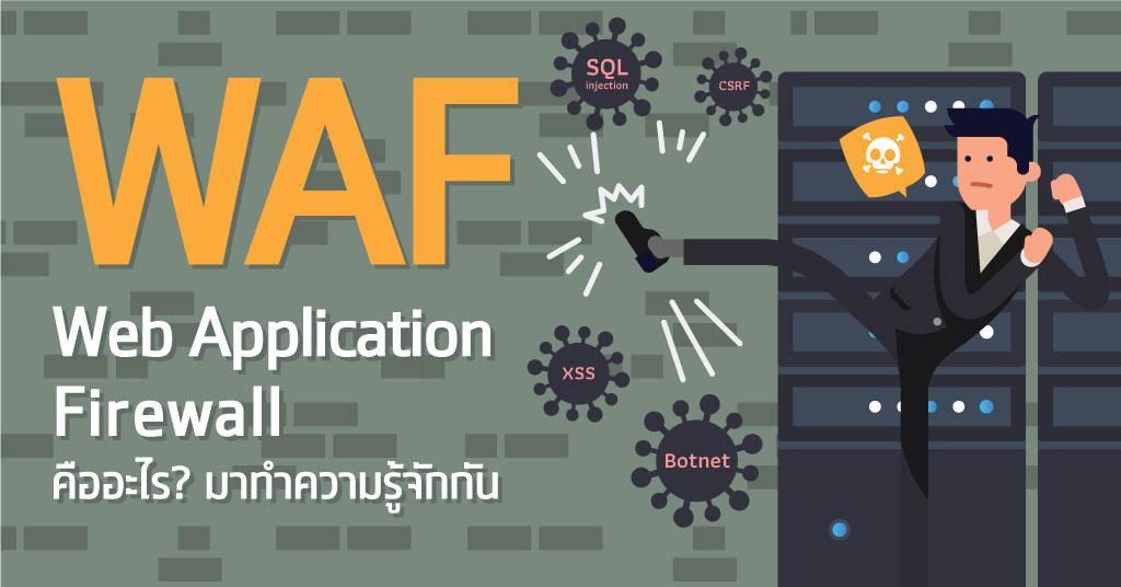 WAF (Web Application Firewall) คืออะไร มาทำความรู้จักกัน