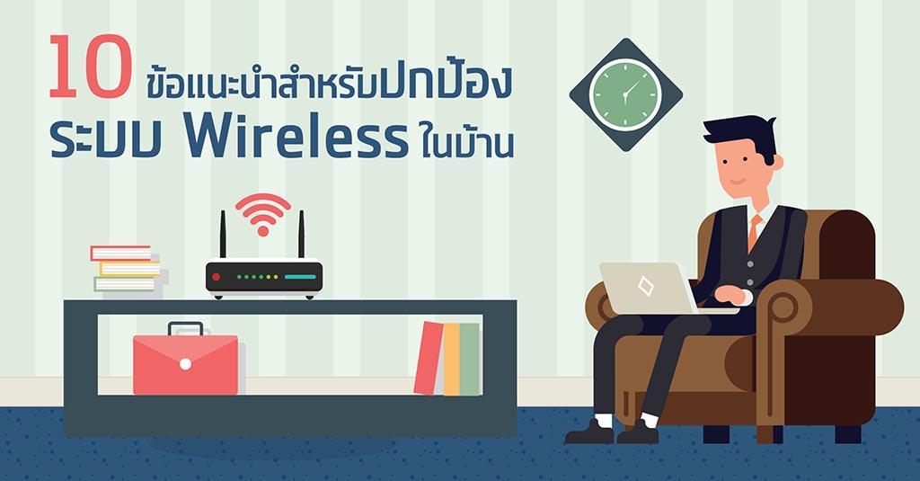 10 ข้อแนะนำสำหรับป้องกันระบบ Wireless ในบ้าน