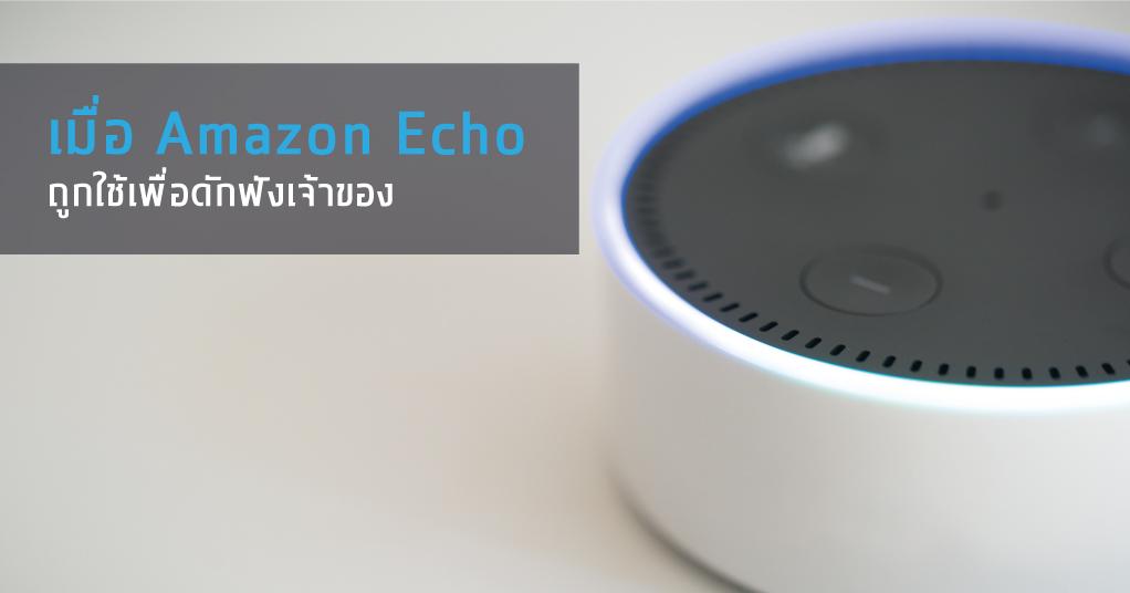 เมื่อ Amazon Echo (Alexa Service) ถูกใช้เพื่อดักฟังเจ้าของ