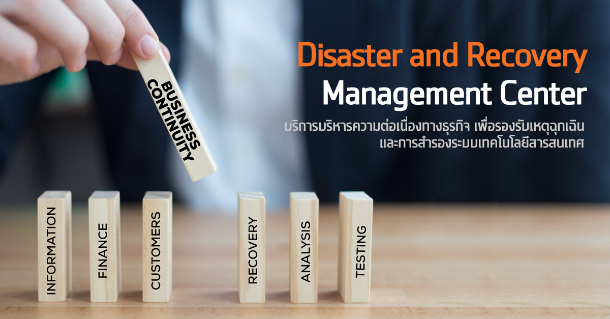 Disaster and Recovery Management Center