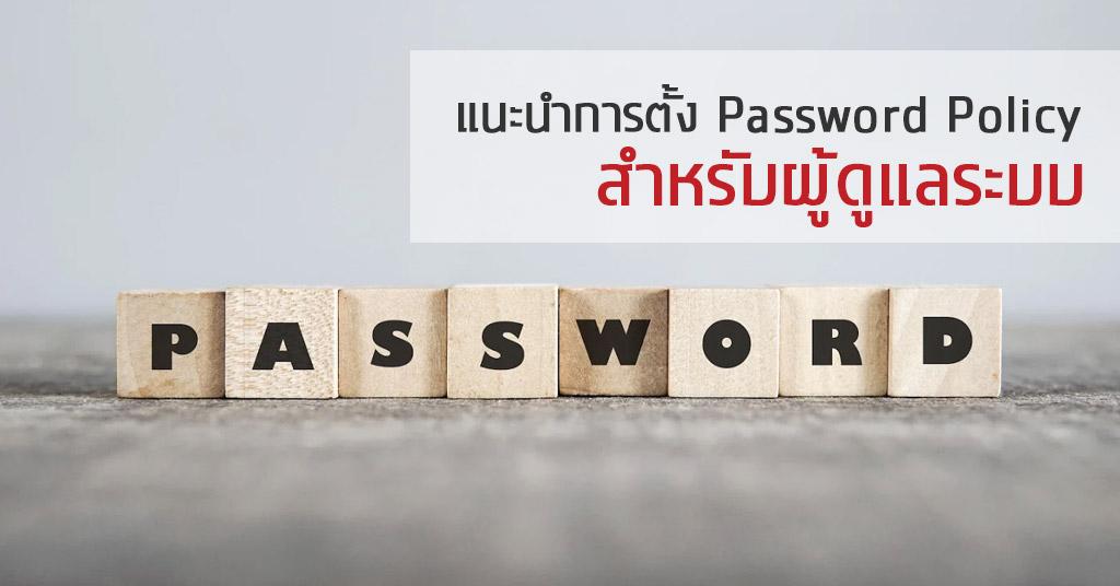 แนะนำการตั้ง Password Policy สำหรับผู้ดูแลระบบ