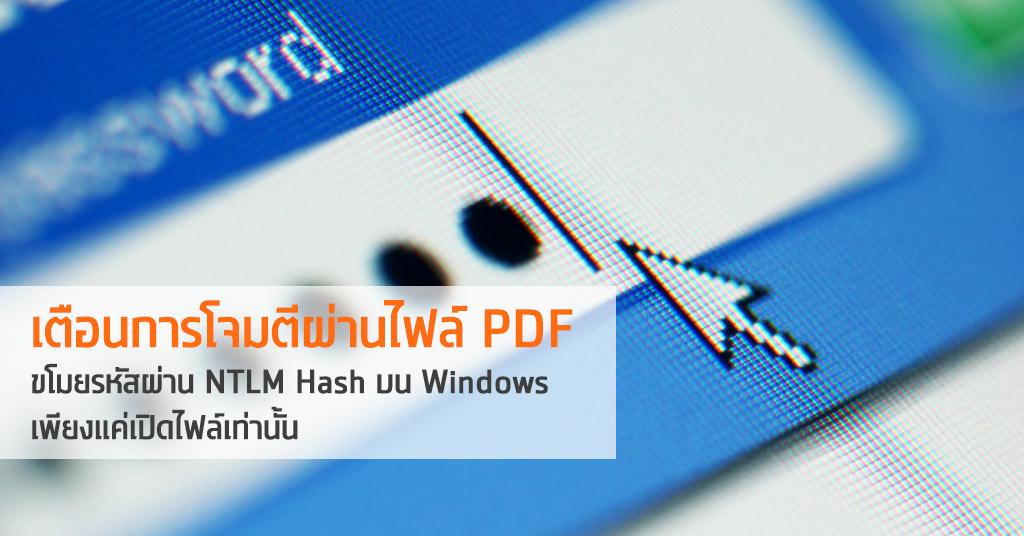 เตือนการโจมตีผ่านไฟล์ PDF ขโมยรหัสผ่าน NTLM Hash บน Windows เพียงแค่เปิดไฟล์เท่านั้น