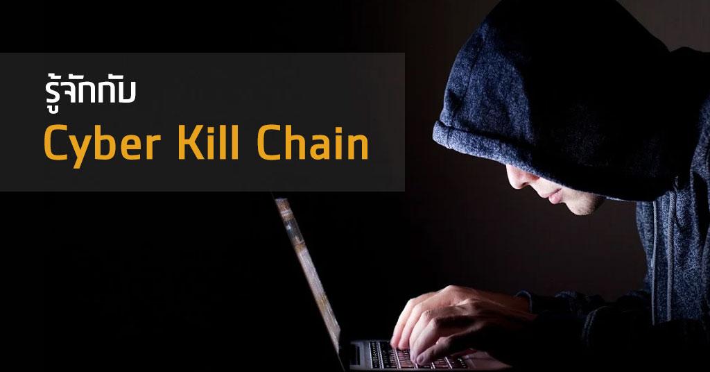 รู้จักกับ Cyber Kill Chain