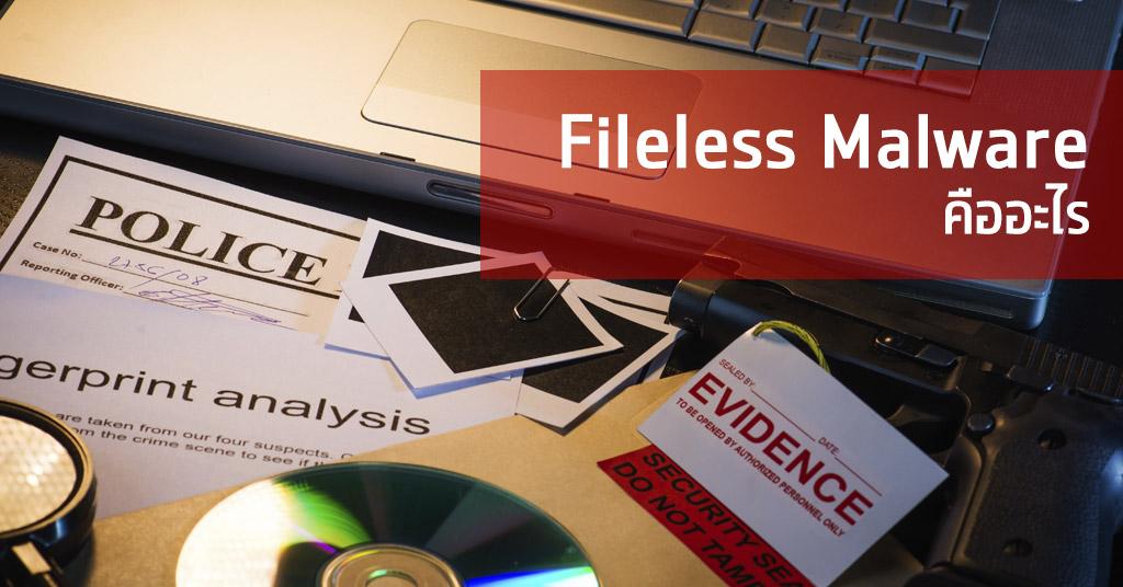 Fileless Malware คืออะไร