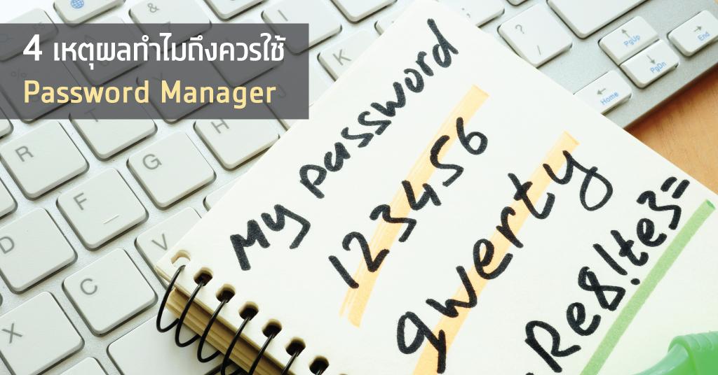 4 เหตุผลทำไมถึงควรใช้ Password Manager