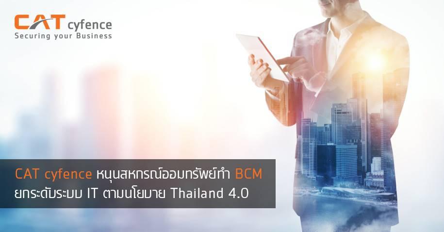 CAT cyfence หนุนสหกรณ์ออมทรัพย์ ทำ BCM ยกระดับระบบ IT ตามนโยบาย Thailand 4.0