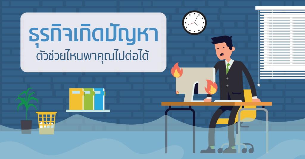 ธุรกิจเกิดปัญหา ตัวช่วยไหนพาคุณไปต่อได้