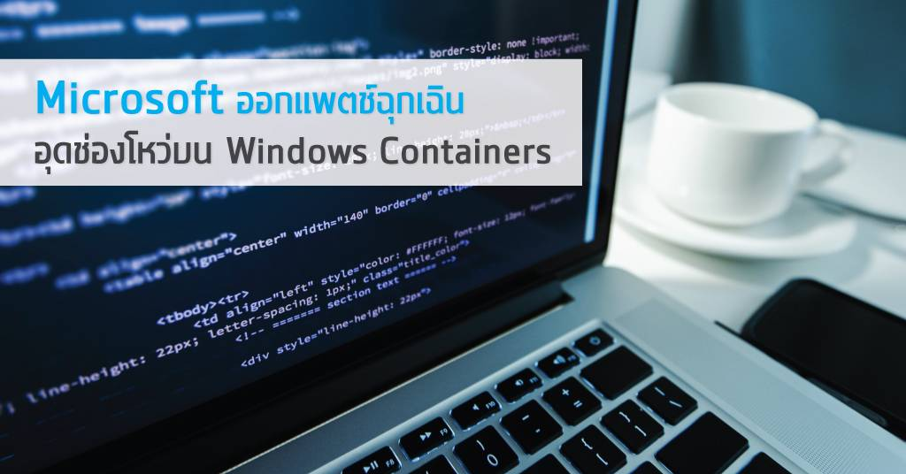 Microsoft ออกแพตช์ฉุกเฉิน อุดช่องโหว่บน Windows Containers