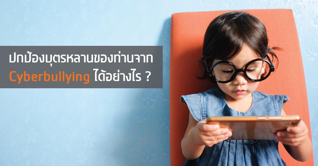 ปกป้องบุตรหลานของท่านจาก Cyberbullying ได้อย่างไร
