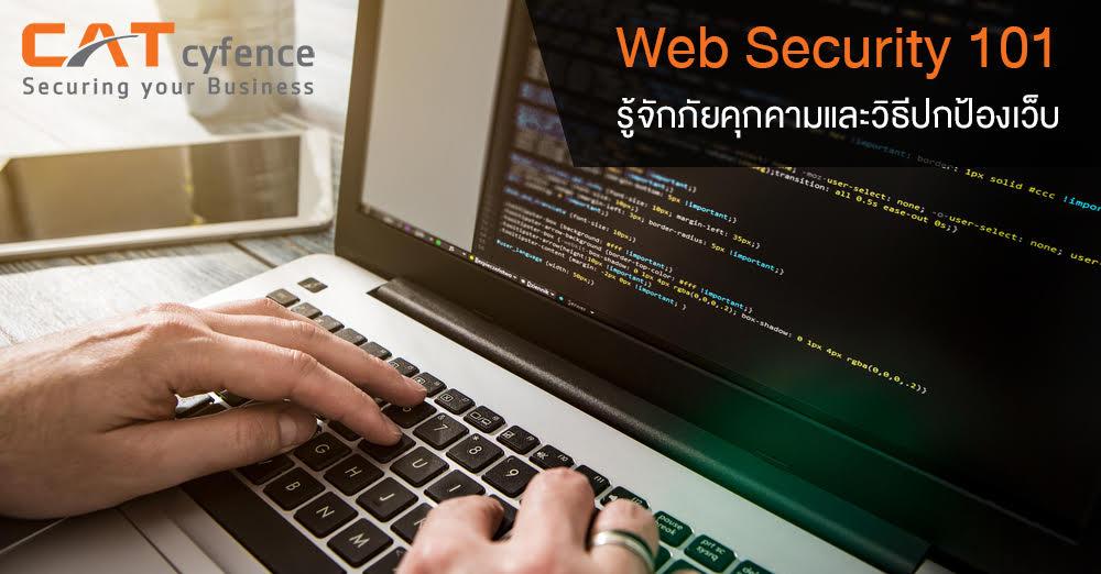 Web Security 101 รู้จักภัยคุกคามและวิธีปกป้องเว็บแอปพลิเคชันเบื้องต้น โดยผู้เชี่ยวชาญจาก CAT cyfence