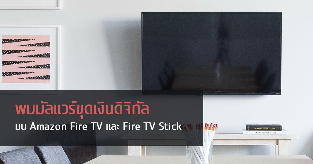 พบมัลแวร์ขุดเงินดิจิทัล บน Amazon Fire TV และ Fire TV Stick
