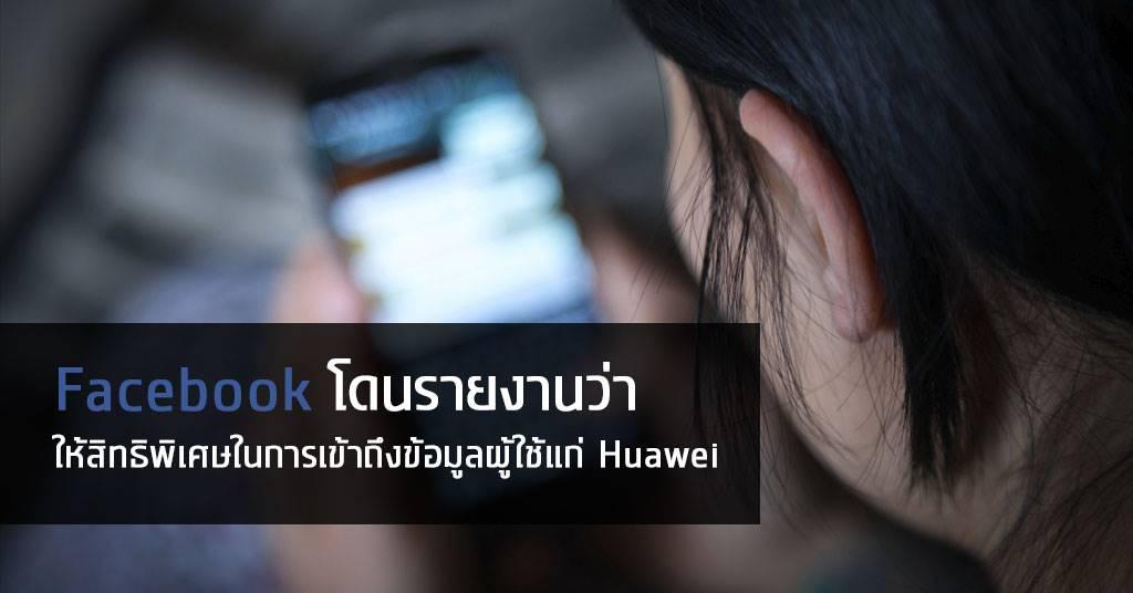 Facebook โดนรายงานว่าให้สิทธิพิเศษในการเข้าถึงข้อมูลผู้ใช้แก่ Huawei