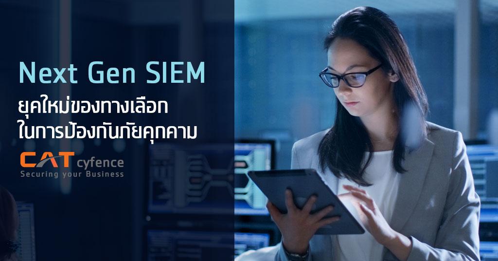 Next Gen SIEM ยุคใหม่ของทางเลือกในการป้องกันภัยคุกคาม