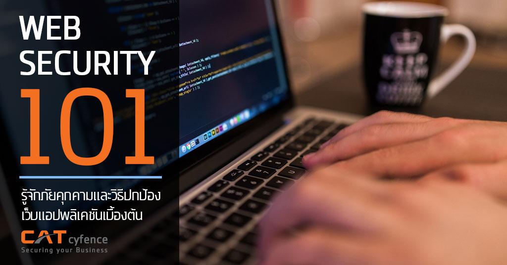 """วิดีโอย้อนหลังเรื่อง """"Web Security 101 รู้จักภัยคุกคามและวิธีปกป้องเว็บแอปพลิเคชันเบื้องต้น"""""""
