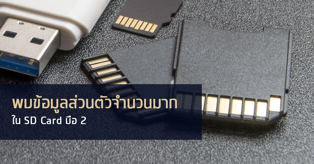พบข้อมูลส่วนตัวจำนวนมากใน SD Card มือ 2