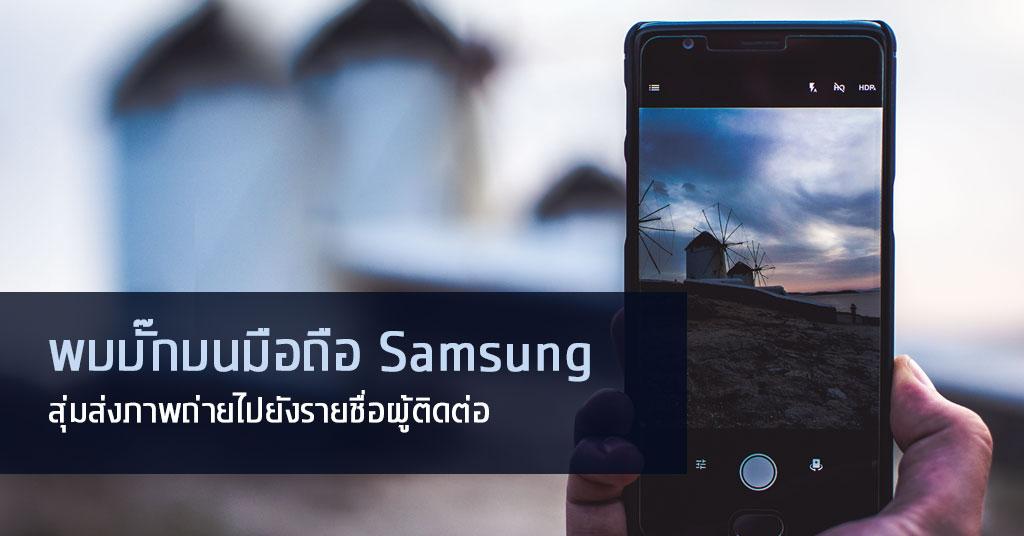 พบบั๊กบนมือถือ Samsung  สุ่มส่งภาพถ่ายไปยังรายชื่อผู้ติดต่อ