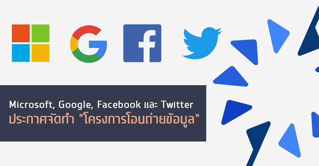 "Microsoft, Google, Facebook และ Twitter ประกาศจัดทำ ""โครงการโอนถ่ายข้อมูล"""