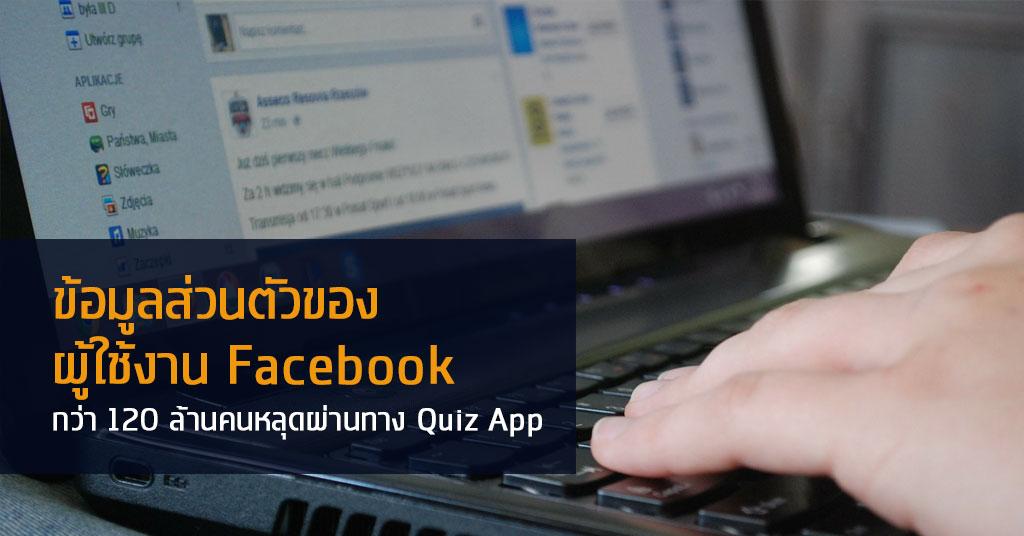 ข้อมูลส่วนตัวของผู้ใช้งาน Facebook กว่า 120 ล้านคนหลุดผ่านทาง Quiz App