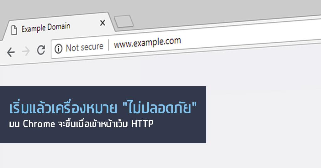 """เริ่มแล้วเครื่องหมาย """"ไม่ปลอดภัย"""" บน Chrome จะขึ้นเมื่อเข้าหน้าเว็บ HTTP"""