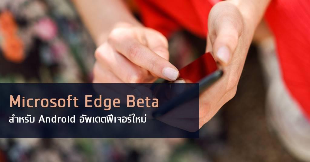 Microsoft Edge Beta ของ Android อัพเดตฟีเจอร์ใหม่