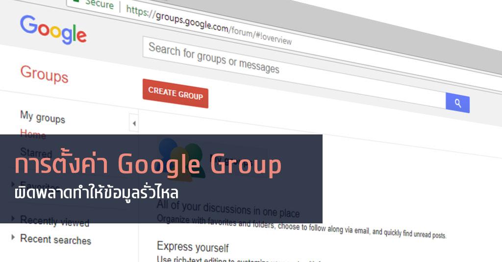 การตั้งค่า Google Group  ผิดพลาดทำให้ข้อมูลรั่วไหล