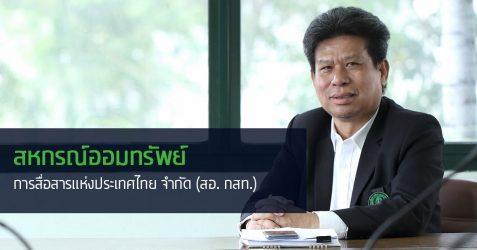 สหกรณ์ออมทรัพย์การสื่อสารแห่งประเทศไทย การสร้างความมั่นคงของระบบไอทีคือภารกิจสำคัญ