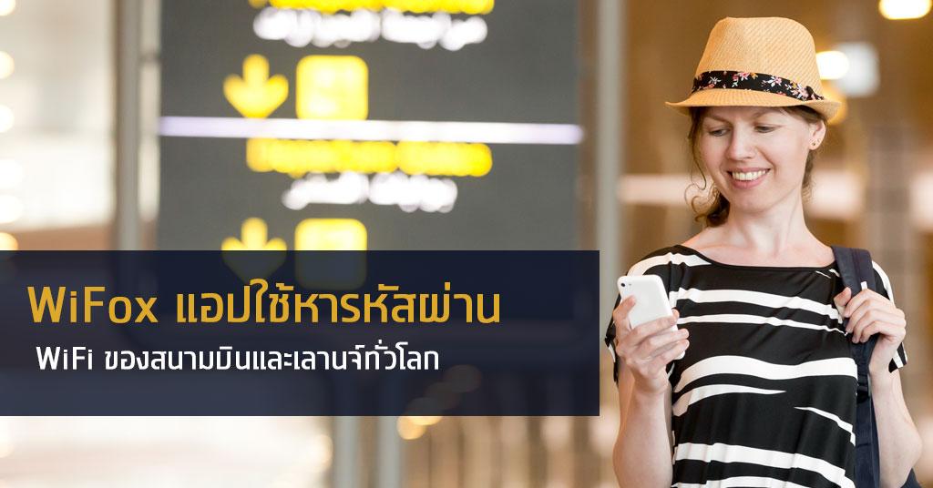 WiFox แอปใช้หารหัสผ่าน WiFi ของสนามบินและเลานจ์ทั่วโลก
