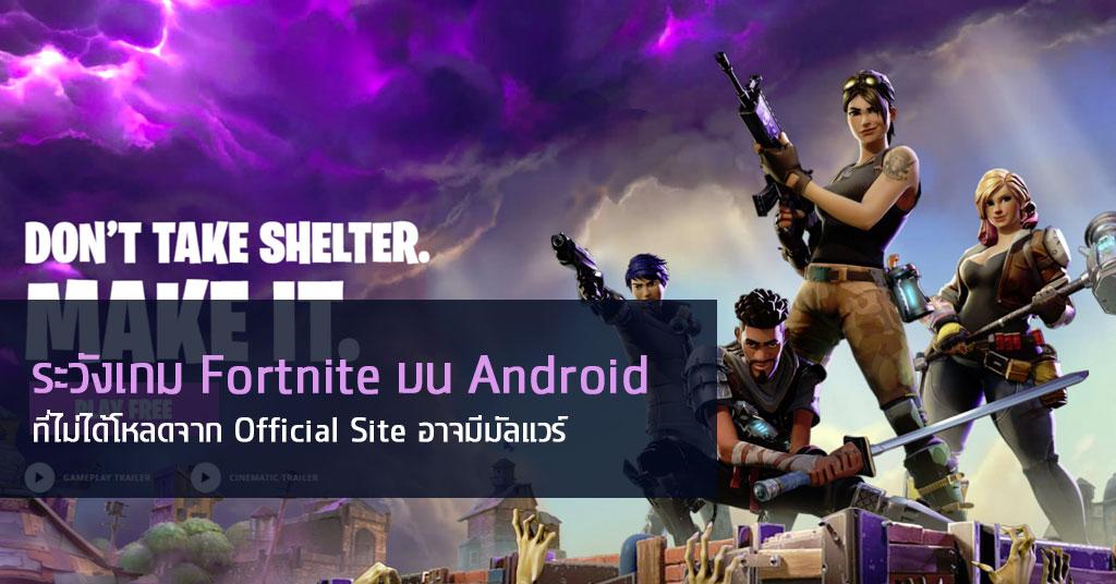 ระวังเกม Fortnite บน Android ที่ไม่ได้โหลดจาก Official Site อาจมีมัลแวร์