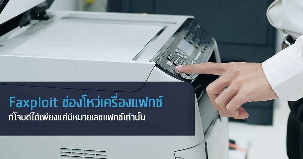 Faxploit ช่องโหว่เครื่องแฟกซ์ ที่โจมตีได้เพียงแค่มีหมายเลขแฟกซ์เท่านั้น