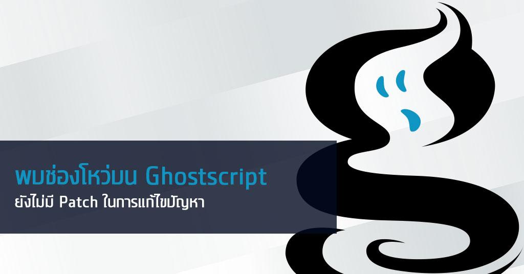 พบช่องโหว่บน Ghostscript ยังไม่มี Patch ในการแก้ไขปัญหา
