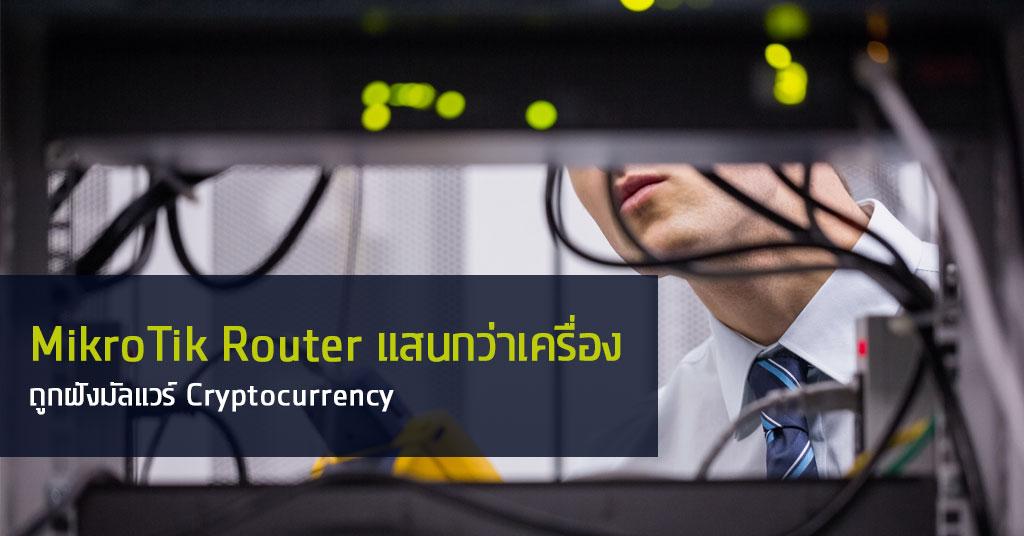 MikroTik Router แสนกว่าเครื่องถูกฝังมัลแวร์ Cryptocurrency