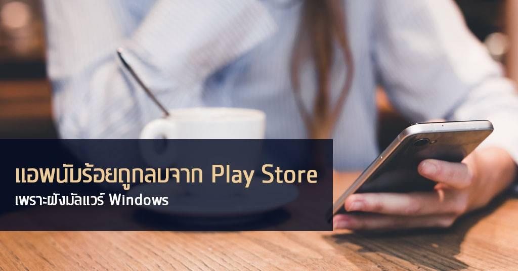 แอปพลิเคชันนับร้อยถูกลบออกจาก Play Store เพราะฝังมัลแวร์ Windows