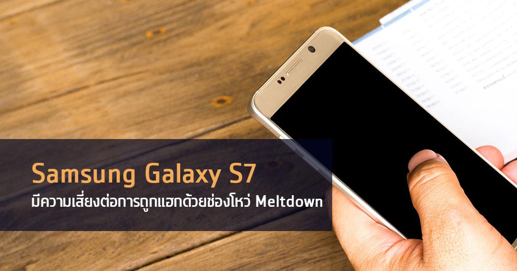 Samsung Galaxy S7 มีความเสี่ยงต่อการถูกแฮกด้วยช่องโหว่ Meltdown