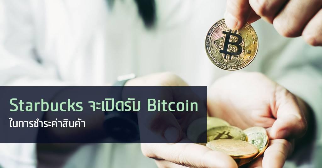Starbucks จะเปิดรับ Bitcoin ในการชำระค่าสินค้า