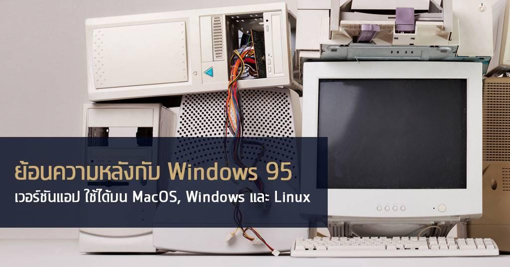 ย้อนความหลังกับ Windows 95 เวอร์ชันแอป ใช้ได้บน MacOS, Windows และ Linux