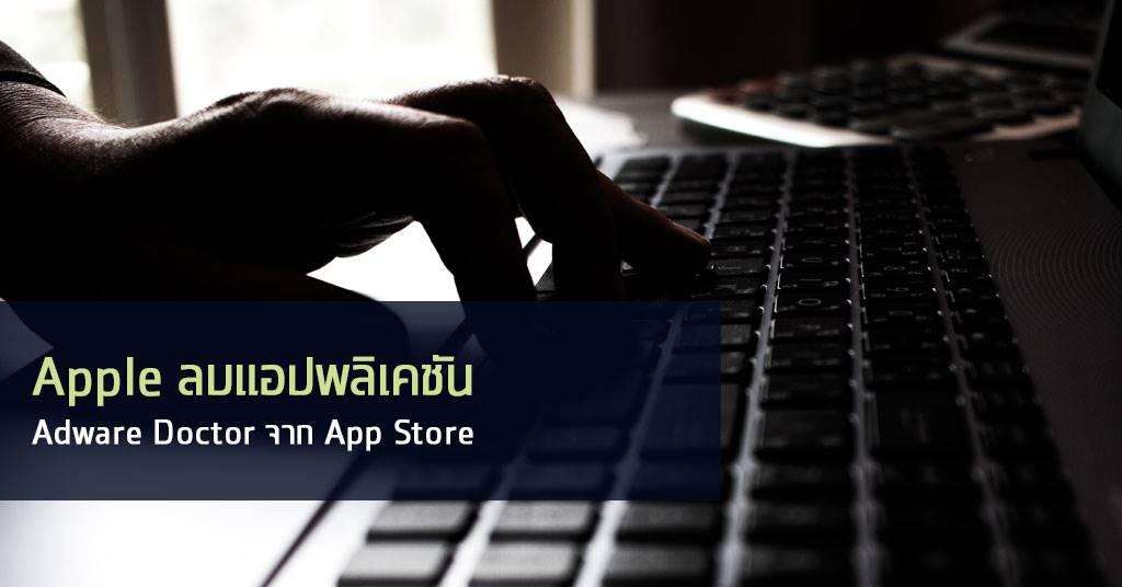 Apple ลบแอปพลิเคชัน Adware Doctor จาก App Store