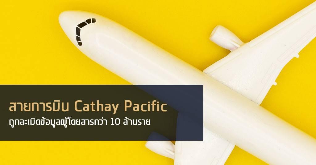 สายการบิน Cathay Pacific ถูกละเมิดข้อมูลผู้โดยสารกว่า 10 ล้านราย