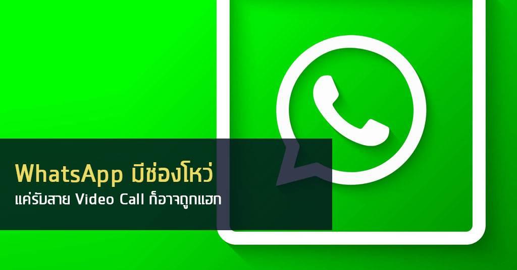 WhatsApp มีช่องโหว่ แค่รับสาย Video Call ก็อาจถูกแฮกข้อมูล