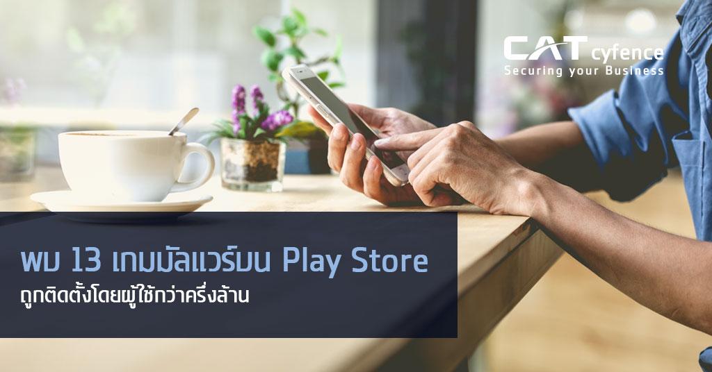 พบ 13 เกมมัลแวร์บน Play Store ถูกติดตั้งโดยผู้ใช้กว่าครึ่งล้าน