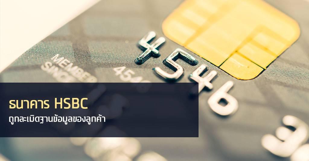 ธนาคาร HSBC ถูกละเมิดฐานข้อมูลลูกค้า