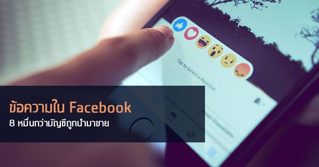 ข้อความใน Facebook 8 หมื่นกว่าบัญชีถูกนำมาขาย