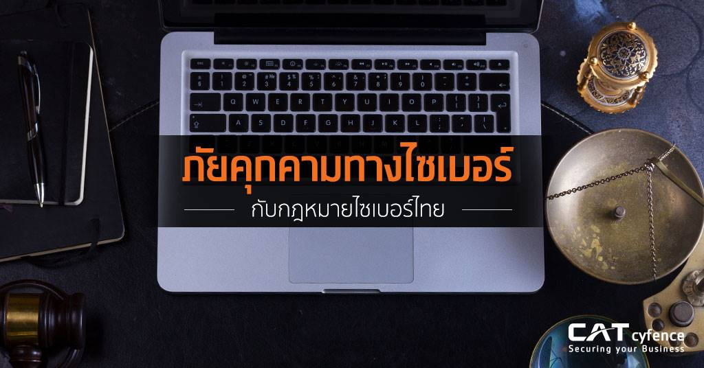 ภัยคุกคามทางไซเบอร์กับกฎหมายไซเบอร์ไทย