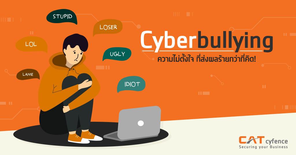 Cyberbullying ความไม่ตั้งใจ ที่ส่งผลร้ายกว่าที่คิด