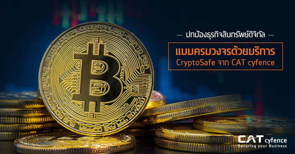 ปกป้องธุรกิจสินทรัพย์ดิจิทัลแบบครบวงจรด้วยบริการ CryptoSafe จาก CAT cyfence