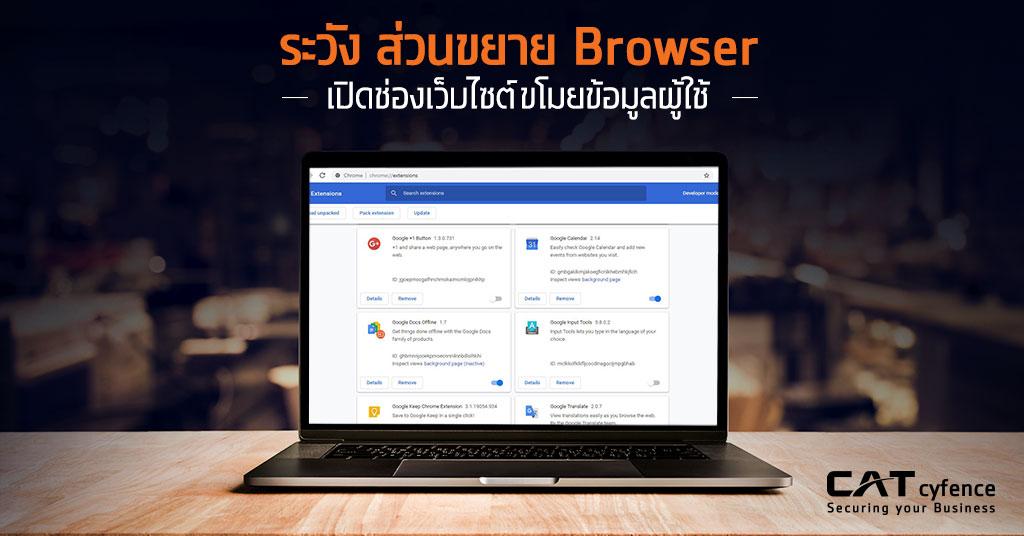 ระวัง ส่วนขยาย Browser เปิดช่องเว็บไซต์ขโมยข้อมูลผู้ใช้