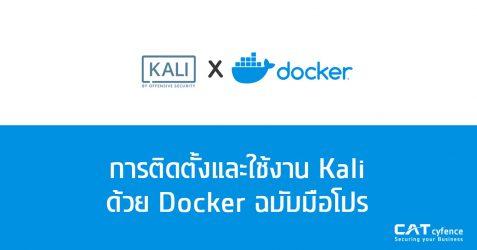 การติดตั้งและใช้งาน Kali ด้วย Docker ฉบับมือโปร