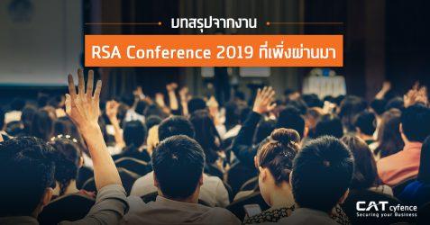 บทสรุปจากงาน RSA Conference 2019 ที่เพิ่งผ่านมา